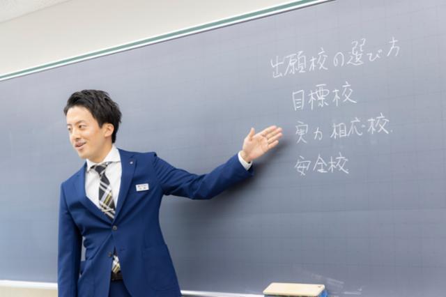 駿台現役フロンティア 茨木校の画像・写真
